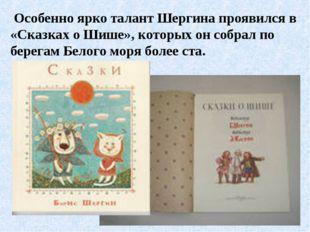 Особенно ярко талант Шергина проявился в «Сказках о Шише», которых он собрал