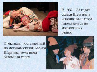 В 1932 – 33 годах сказки Шергина в исполнении автора передавались по московск