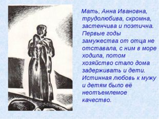 Мать, Анна Ивановна, трудолюбива, скромна, застенчива и поэтична. Первые год