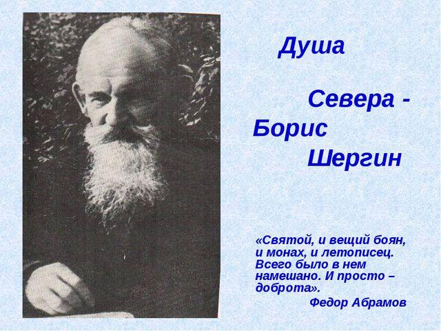 Душа Севера - Борис Шергин «Святой, и вещий боян, и монах, и летописец. Всег...