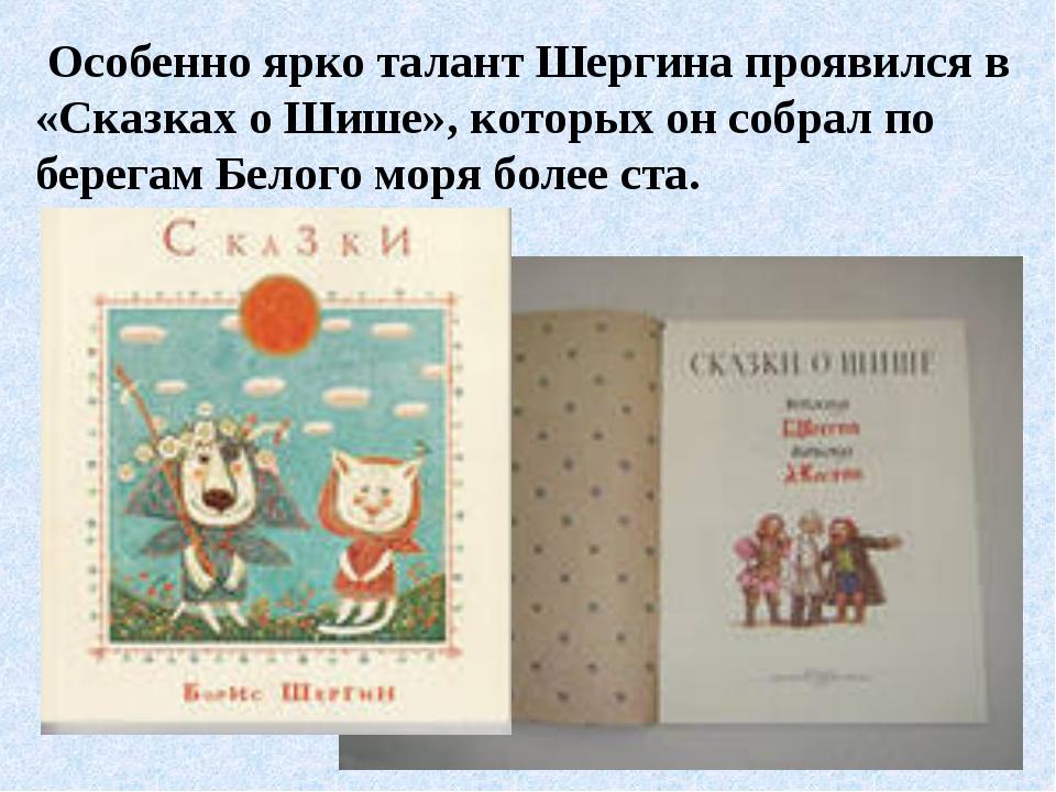 Особенно ярко талант Шергина проявился в «Сказках о Шише», которых он собрал...