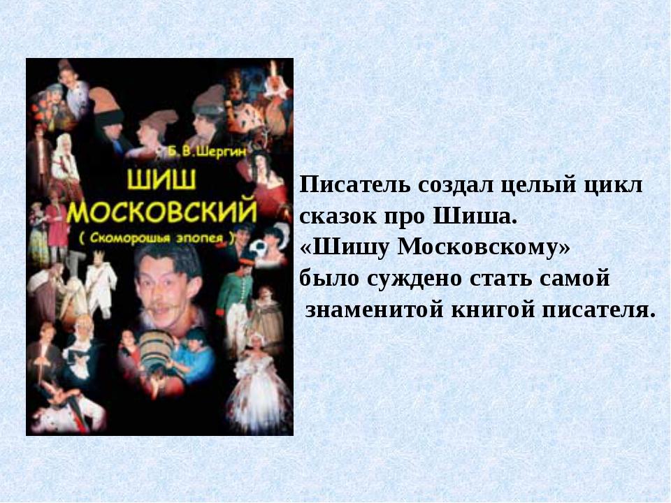 Писатель создал целый цикл сказок про Шиша. «Шишу Московскому» было суждено с...