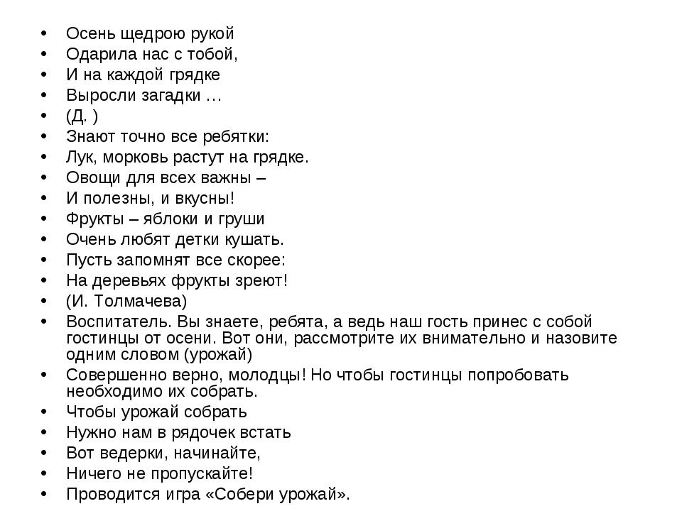 Осень щедрою рукой Одарила нас с тобой, И на каждой грядке Выросли загадки …...