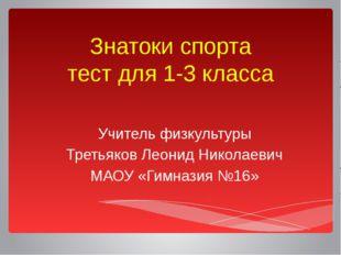 Знатоки спорта тест для 1-3 класса Учитель физкультуры Третьяков Леонид Никол