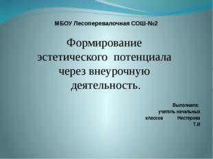 МБОУ Лесоперевалочная СОШ-№2 Формирование эстетического потенциала через внеу