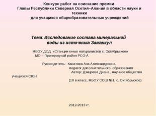 Конкурс работ на соискание премии Главы Республики Северная Осетия–Алания в
