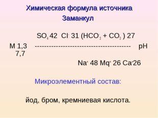 Химическая формула источника Заманкул SO4 42 CI- 31 (HCO-3 + CO3 ) 27 М 1,3 -