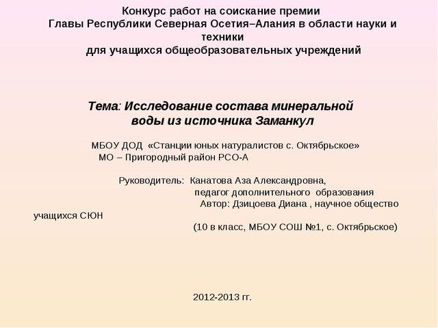 Конкурс работ на соискание премии Главы Республики Северная Осетия–Алания в...