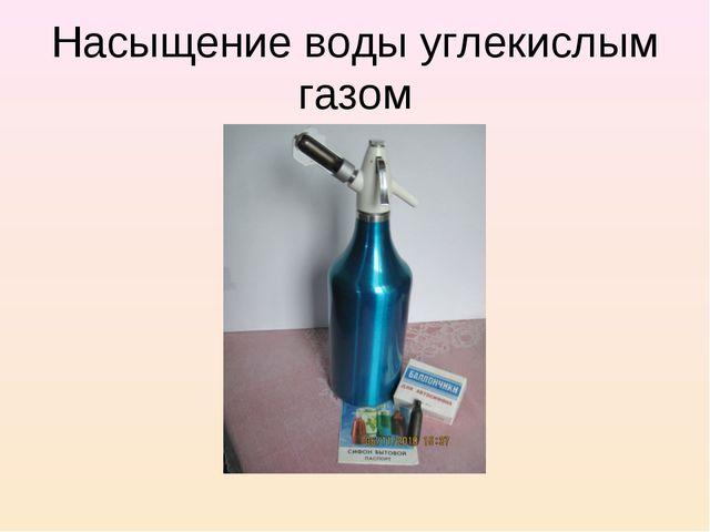 Насыщение воды углекислым газом