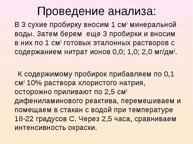 Проведение анализа: В 3 сухие пробирку вносим 1 см3 минеральной воды. Затем...