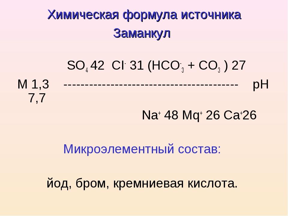 Химическая формула источника Заманкул SO4 42 CI- 31 (HCO-3 + CO3 ) 27 М 1,3 -...