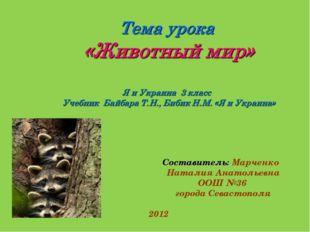Составитель: Марченко Наталия Анатольевна ООШ №36 города Севастополя 2012