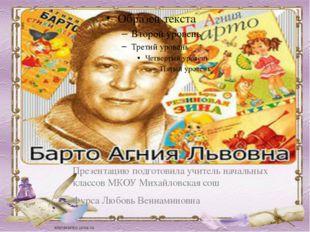 Презентацию подготовила учитель начальных классов МКОУ Михайловская сош Фурс