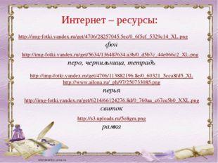 Интернет – ресурсы: http://img-fotki.yandex.ru/get/4706/28257045.5ec/0_6f5cf_