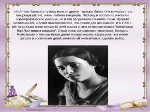 . Но Агнию Львовну в ту пору манило другое - музыка, балет. Она мечтала стать