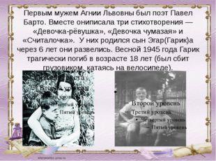 Первым мужем Агнии Львовны был поэт Павел Барто. Вместе ониписала три стихотв