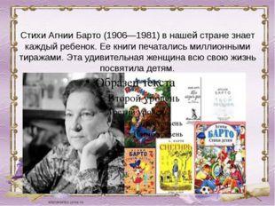 Стихи Агнии Барто (1906—1981) в нашей стране знает каждый ребенок. Ее книги п