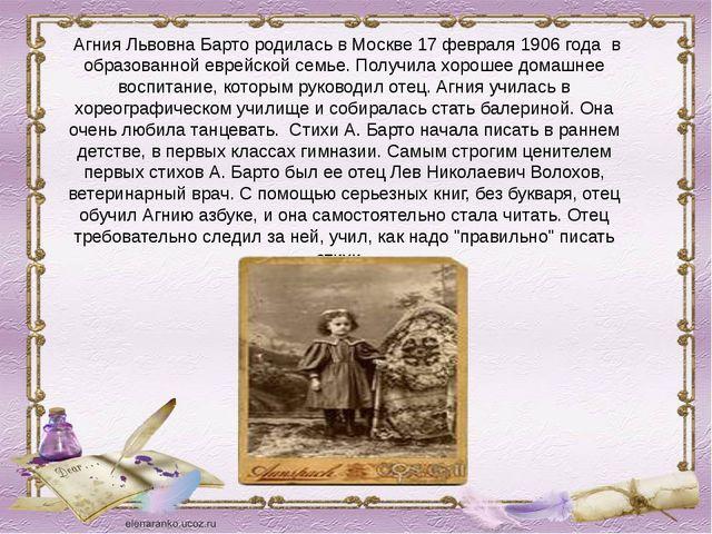 Агния Львовна Барто родилась в Москве 17 февраля 1906 года в образованной ев...