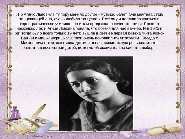 . Но Агнию Львовну в ту пору манило другое - музыка, балет. Она мечтала стать...