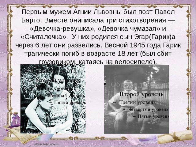Первым мужем Агнии Львовны был поэт Павел Барто. Вместе ониписала три стихотв...