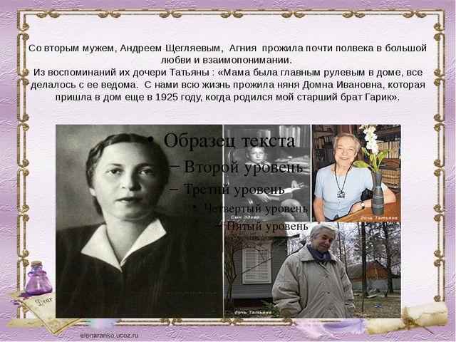 Со вторым мужем, Андреем Щегляевым, Агния прожила почти полвека в большой люб...