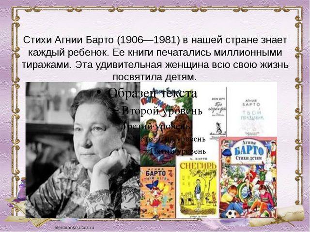 Стихи Агнии Барто (1906—1981) в нашей стране знает каждый ребенок. Ее книги п...