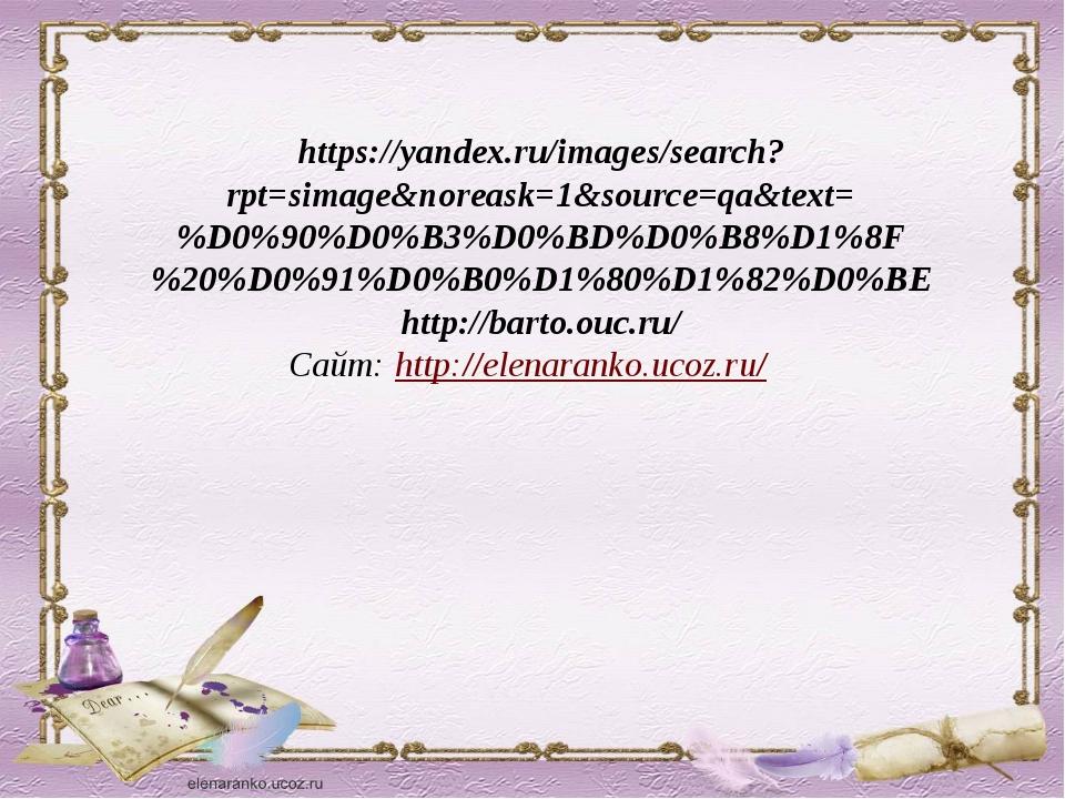 https://yandex.ru/images/search?rpt=simage&noreask=1&source=qa&text=%D0%90%D0...
