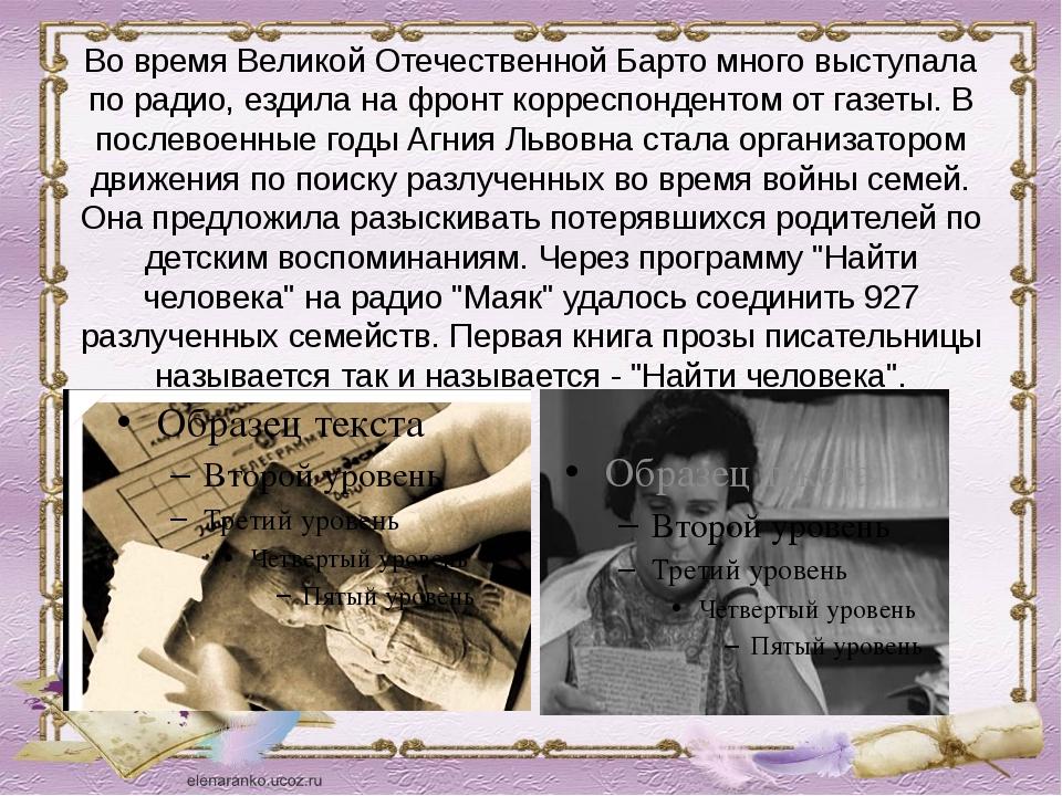 Во время Великой Отечественной Барто много выступала по радио, ездила на фрон...