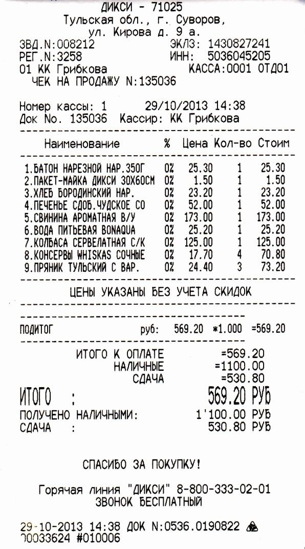G:\Портфолио_Тарасова_И.А\СКАНЫ\2013_12_02\Программа_0035.jpg