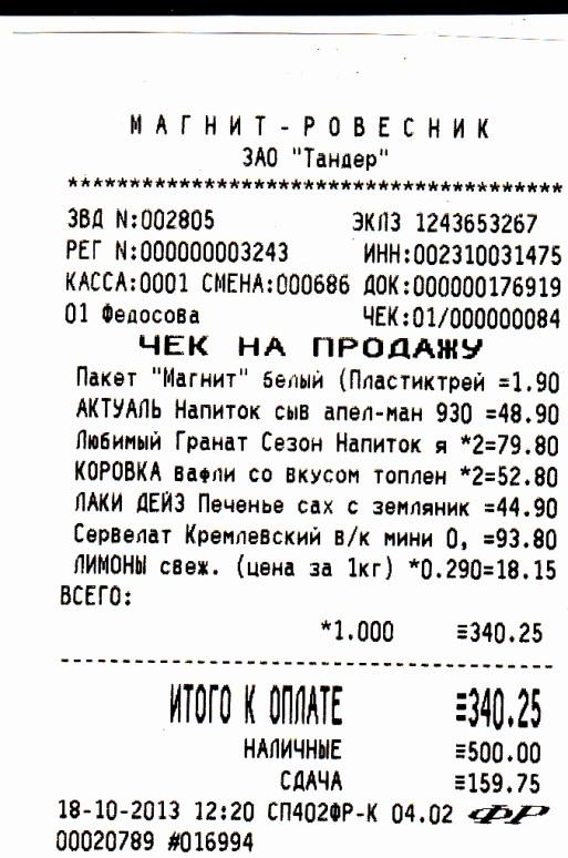 G:\Портфолио_Тарасова_И.А\СКАНЫ\2013_12_02\Программа_0032.jpg