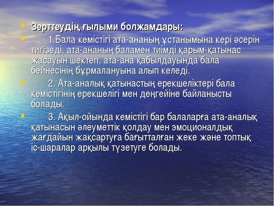 Зерттеудің ғылыми болжамдары: 1.Бала кемістігі ата-ананың ұстанымына кері әсе...