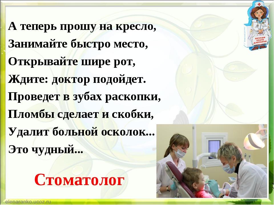 Картинки для детей врач со стихами