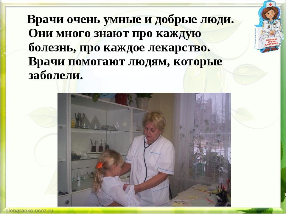 Знакомство презентация медсестры профессией с тему на
