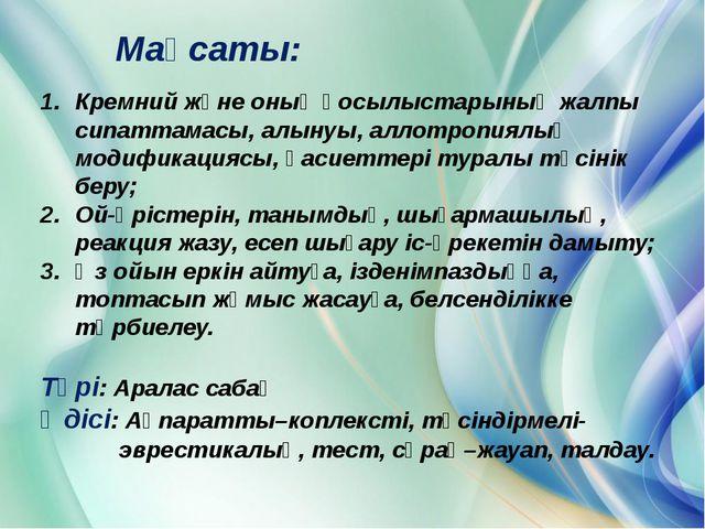 Мақсаты: Кремний және оның қосылыстарының жалпы сипаттамасы, алынуы, аллотроп...