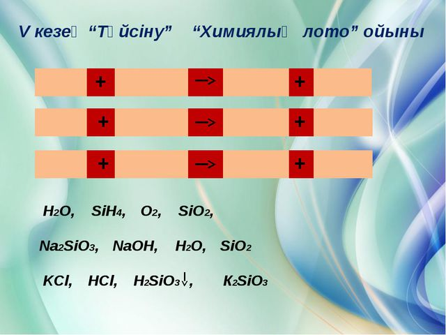 """V кезең """"Түйсіну"""" """"Химиялық лото"""" ойыны H2O, SiH4, O2, SiO2, Na2SiO3, NaOH, H..."""