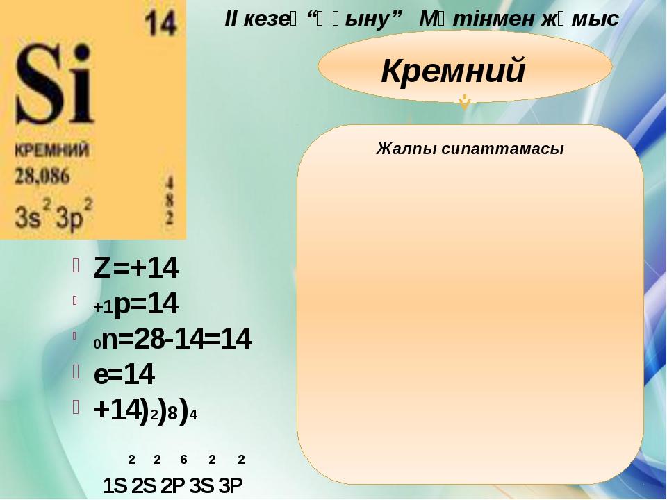 """II кезең""""Ұғыну"""" Мәтінмен жұмыс Кремний Жалпы сипаттамасы Z=+14 +1р=14 0n=28-1..."""