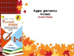 Аудио диктанты 4 класс Школа России