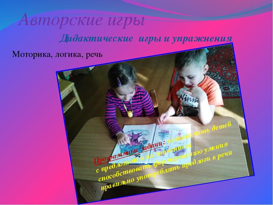 Программные задачи: познакомить детей с предлогами и их значением, способство...