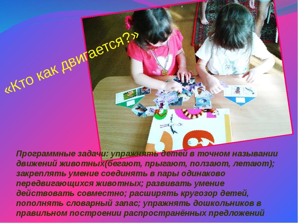 Программные задачи: упражнять детей в точном назывании движений животных(бега...