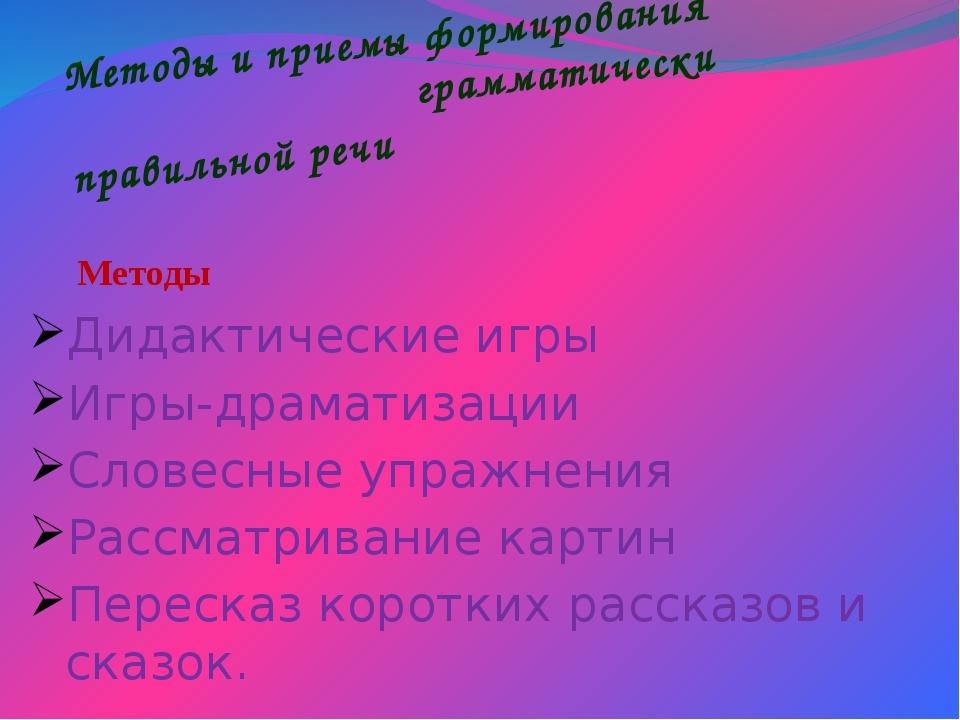 Методы и приемы формирования грамматически правильной речи Методы Дидактичес...