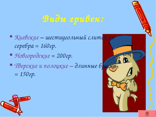 Виды гривен: Киевские – шестиугольный слиток из серебра = 160гр. Новгородские...