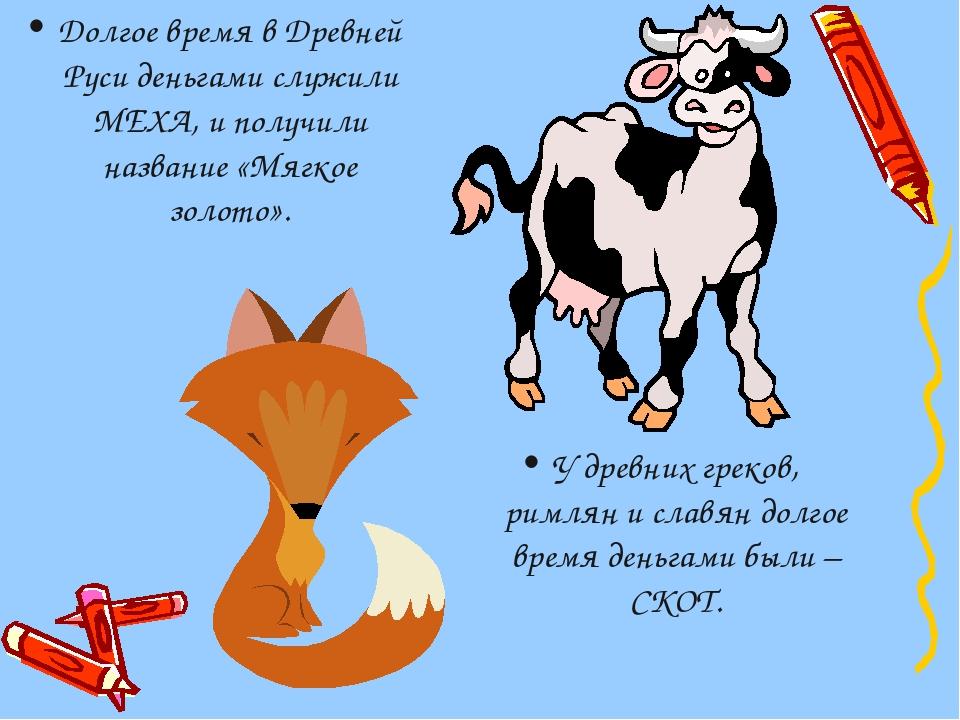 Долгое время в Древней Руси деньгами служили МЕХА, и получили название «Мягко...