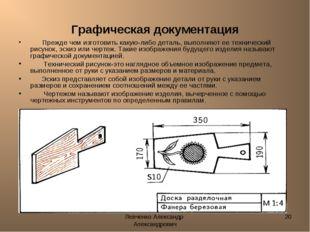 Левченко Александр Александрович * Графическая документация Прежде чем изгото