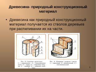 Лешуков Сергей Иванович * Древесина- природный конструкционный материал Древе
