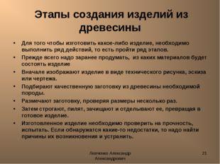 Левченко Александр Александрович * Этапы создания изделий из древесины Для то