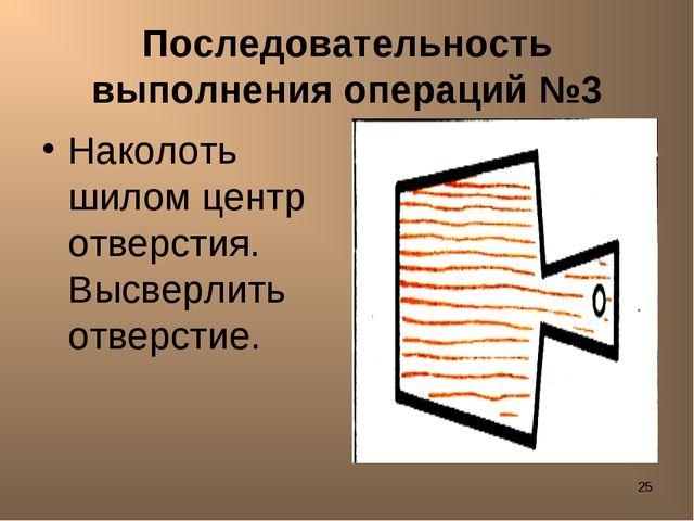 * Последовательность выполнения операций №3 Наколоть шилом центр отверстия. В...
