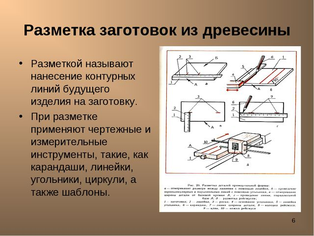 * Разметка заготовок из древесины Разметкой называют нанесение контурных лини...