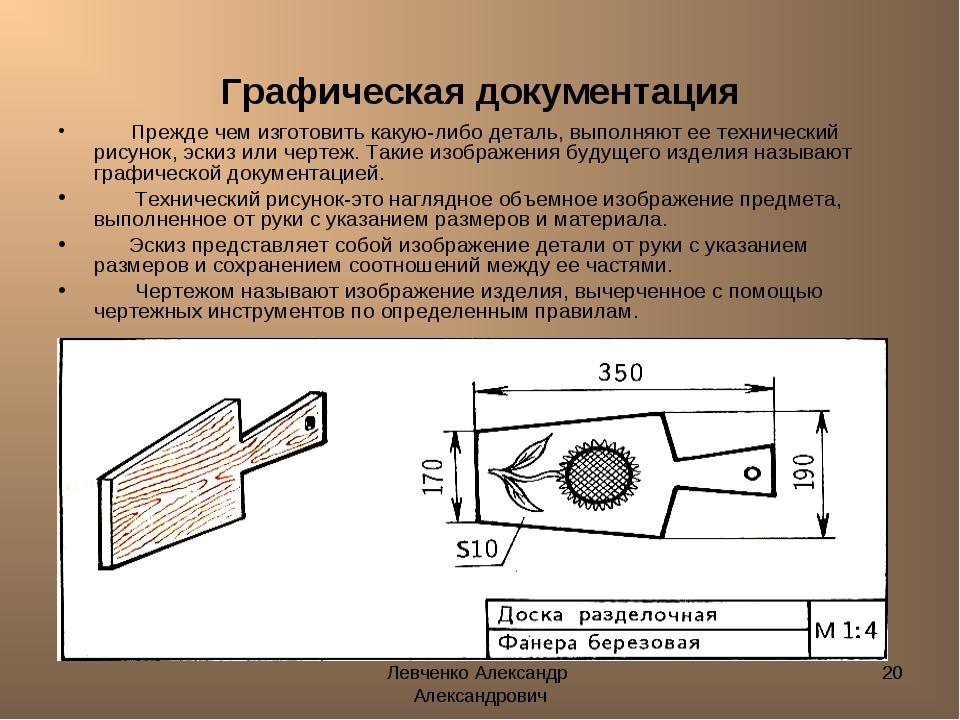 Левченко Александр Александрович * Графическая документация Прежде чем изгото...