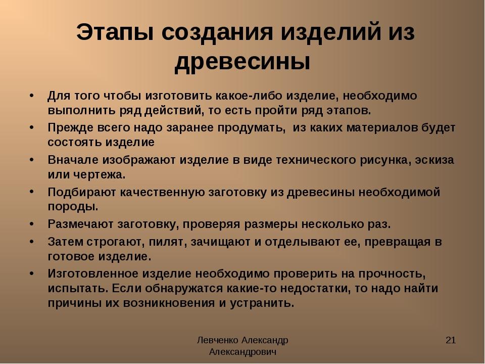Левченко Александр Александрович * Этапы создания изделий из древесины Для то...