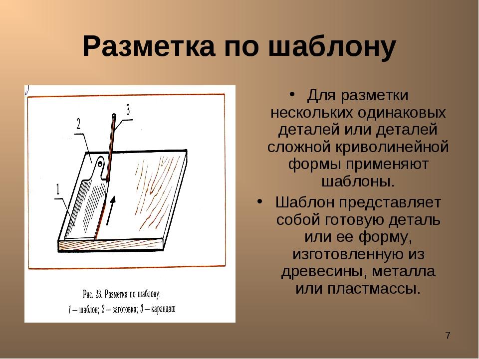 * Разметка по шаблону Для разметки нескольких одинаковых деталей или деталей...